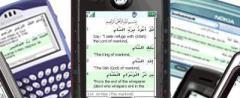 Quran - Farsi