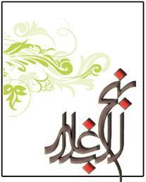 Nahj al-balaqe