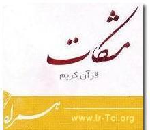 quran ( meshkat-e hamrah )