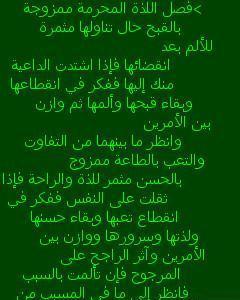 Al-Foaed