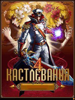 Castlevania 4: Demon