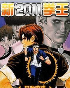 King of fighters 2011