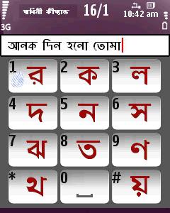 Penini Bengali Keypad