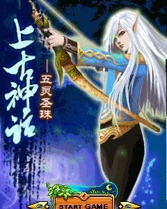 Myths Wu Ling San Beads