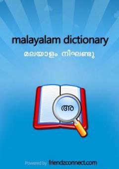 english malayalam dictionary 2012