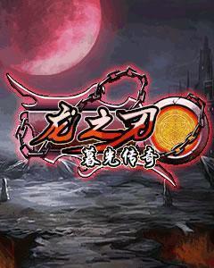 Dragon Blade Legend of the Twilight