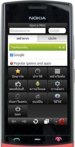 OperaMini7.0Thai(เมนูไทย)ForNokia500