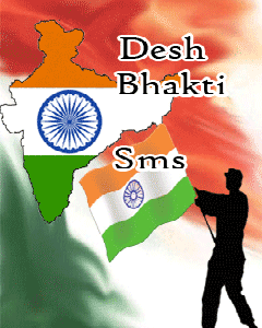 Desh Bhakti SMS