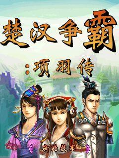 Xiang Yu Chuan Chu and Han hegemony
