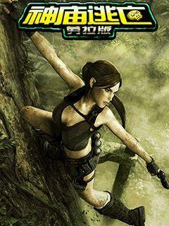 Temple escape 3: Laura