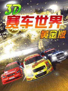 Racing world: Gold edition