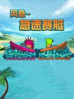 Feng Chi: Speed boat