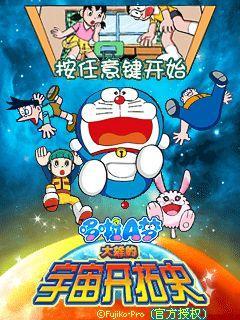 Doraemon: The new record of Nobita - Spaceblazer