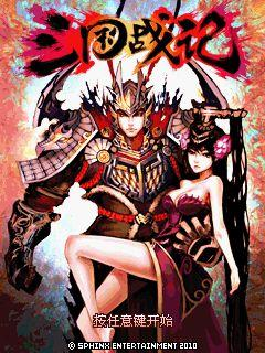 Ultimate Dynasty Warriors Wars (China)