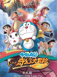 Doraemon Movie Nobitas Fantasy adventure