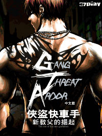 Gang Threat Ardor