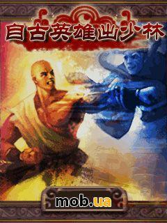 Since ancient times: Shaolin Heroes