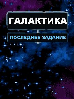 Galaxy: The Last Mission