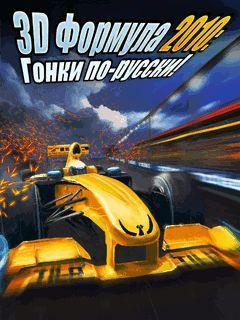 3D Formula-1 2010:Russian racing
