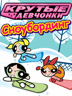 Powerpuff girls: Snowboarding