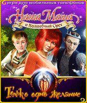 Our Masha and a Magic Nut