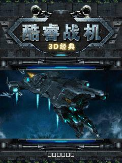 Core Fighter 3D