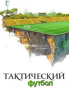 Tactics Soccer