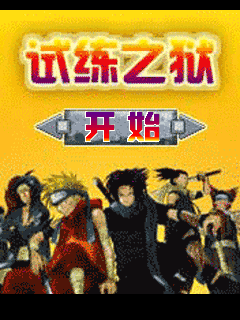 Naruto Trials of Prison