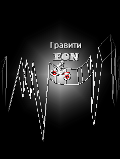 Gravity Defied: EON