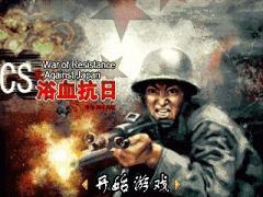 CS: War of Resistance Against Japan