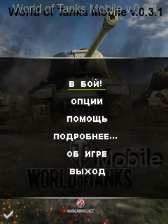 Мод для world of tanks круг 15 метров