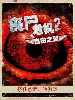 Zombie crisis 2