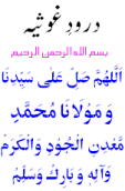 Book of Durood