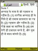 Hindi Quran