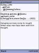 Thirukkural - Tamil English meaning