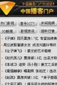 Podcasts - chinese site