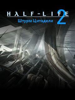 Half-Life 2: Citadel Storm