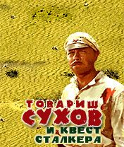 Comrade Sukhov and stalker's quest