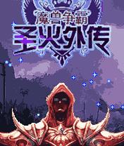 Fire Emblem 2