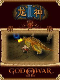 God of War 3D (China)