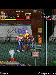 Free Download Streets of rage for Nokia C3-00 - Games App