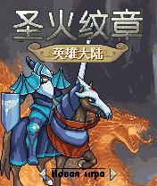 Fire Emblem: Challenge