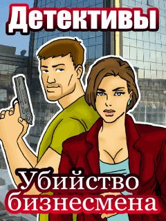 Detectives: Murder of a businessman