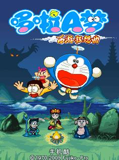 Doraemon: Dream Journey to the West