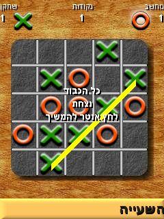 Free Download Tic Tac Toe Tournament for Nokia Asha 230 - App