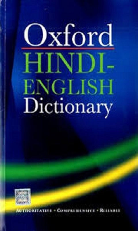 Free Download New english to hindi dictionary for Nokia 110