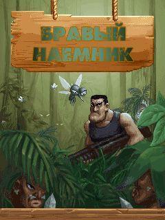 Braveman Jungle Story