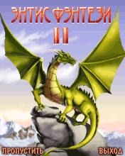 Entis Fantasy 2