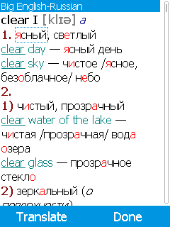 Big Academy English-Russian & Russian-English Dictionary for Java