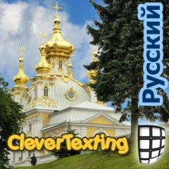 CleverTexting Russian